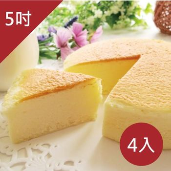 【Cakeees糕點家】雲朵輕乳酪蛋糕(5吋)(4入組)