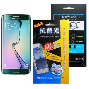 MIT 43%抗藍光 Samsung Galaxy S6 EDGE 專用保護貼膜 5H 抗刮傷 抗指紋 92%穿透率