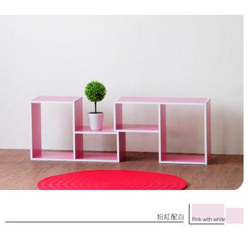 【Hopma】粉紅配白水漾L型百變收納櫃-二入