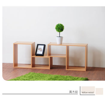 【Hopma】黃木紋水漾L型百變收納櫃-二入