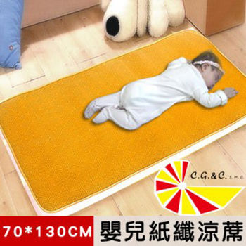 【凱蕾絲帝】台灣製造-不夾膚-舒爽紋路紙纖涼蓆(嬰兒大床專用)70*130