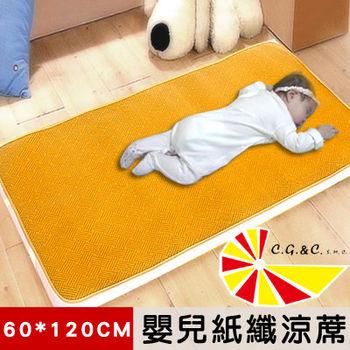 【凱蕾絲帝】台灣製造-不夾膚-舒爽紋路紙纖涼蓆(嬰兒床專用)60*120