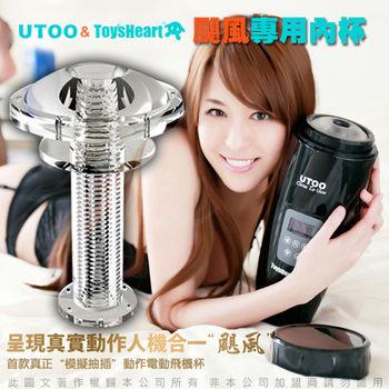 日本Toy Heartx香港UTOO 颶風電動伸縮自慰杯 專用內杯(橫紋)