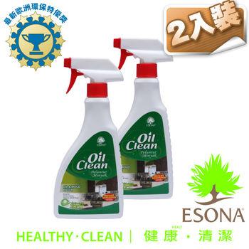 曜兆ESONA微泡沫歐洲環保獎廚房清潔劑500ml-二入裝
