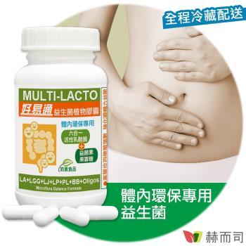 (赫而司)Multi-Lacto好易通益生菌植物膠囊