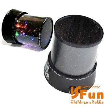 【iSFun】居家天文台LED投影燈/夜燈