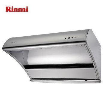 林內 RH-9035S深罩式不鏽鋼排油煙機 90cm
