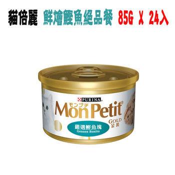 【MonPetit 】貓倍麗金罐系列 鮮燴鰹魚絕品餐 85G X 24入
