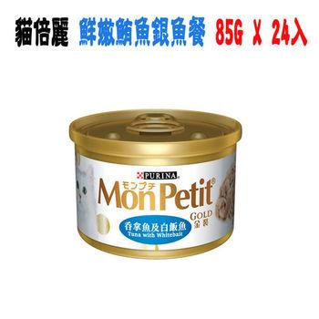 【MonPetit 】貓倍麗金罐系列 鮮嫩鮪魚銀魚餐 85G X 24入