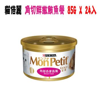 【MonPetit 】貓倍麗金罐系列 角切鮮嫩鮪魚餐 85G X 24入