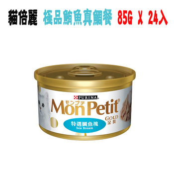 【MonPetit 】貓倍麗金罐系列 極品鮪魚真鯛餐 85G X 24入