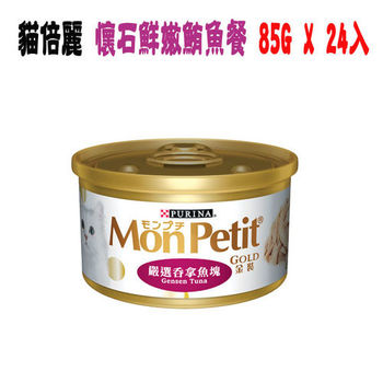 【MonPetit 】貓倍麗金罐系列 懷石鮮嫩鮪魚餐 85G X 24入