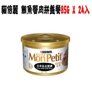 【MonPetit 】貓倍麗金罐系列 金罐鮪魚蟹肉拼盤餐 85G X 24入