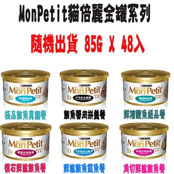 【MonPetit 】貓倍麗金罐系列 口味隨機出貨 85G X 48入