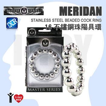 【2吋】美國 XR brands 16不鏽鋼珠陽具環 MASTER SERIES Meridan Stainless Steel Beaded Cock Ring
