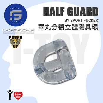 【透明白】美國 SPORT FUCKER 運動種馬睪丸分裂立體陽具環 Half Guard