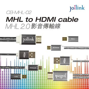 INTOPIC-MHL 2.0影音傳輸線 CB-MHL-02
