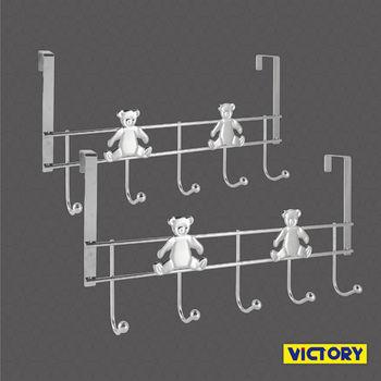 【VICTORY】可愛熊鍍鉻門後五掛鉤(2入組)