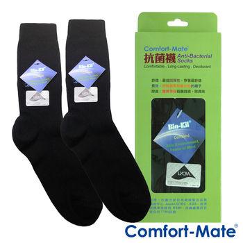 Comfort-Mate 抗菌襪 (黑色) 2入-Bio-Kil 專利殺菌技術