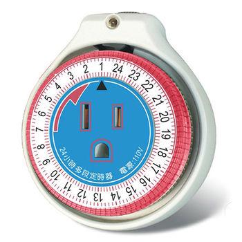 《2入超值組》【Dr.AV】24小時機械式省電定時器JR-1126