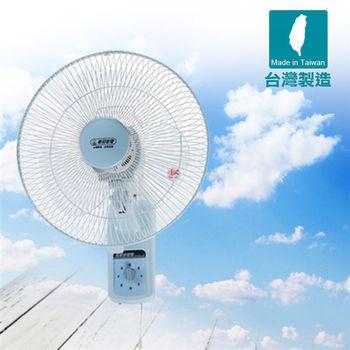 【華冠】MIT台灣製造14吋單拉壁扇/電風扇/涼風扇BT-1456