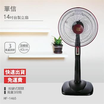 【華信】台灣製造14吋安靜型立扇/涼風扇(固定式) HF-1465