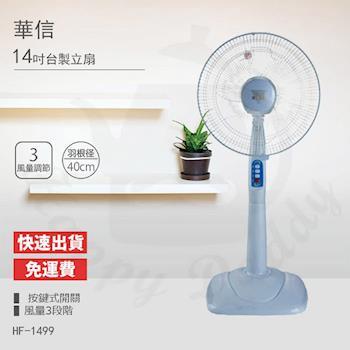 【華信】台製14吋固定立扇/涼風扇 HF-1499