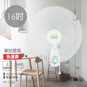【華信】台製16吋單拉壁扇/涼風扇 HF-1602