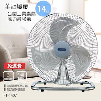 【華冠】台灣製造14吋鋁葉工業桌扇/電風扇/涼風扇FT-1407