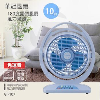 【華冠】MIT台灣製造10吋手提冷風扇/電風扇/涼風扇 AT-107