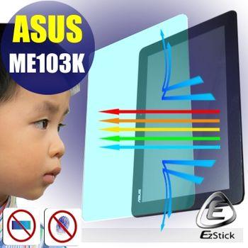 【EZstick】ASUS MeMO Pad 10 ME103 ME103K 平板專用 防藍光護眼鏡面螢幕貼 靜電吸附 抗藍光