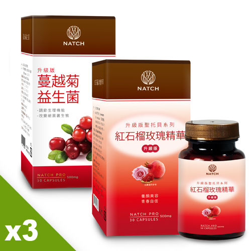 【Natch Pro】紅石榴玫瑰+蔓越莓益生菌各x3盒媽咪組(30顆/盒)