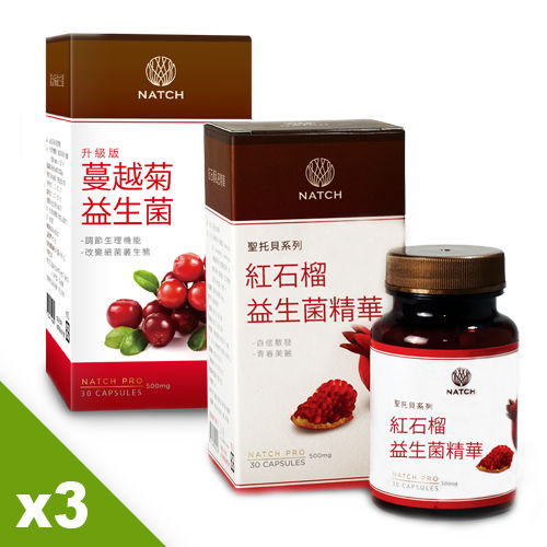 【Natch Pro】紅石榴益生菌精華+蔓越莓益生菌各x3盒媽咪組(30顆/盒)