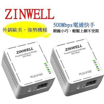 【ZINWELL兆赫】電通快手 500Mbps (PLQ-5100 二入組)