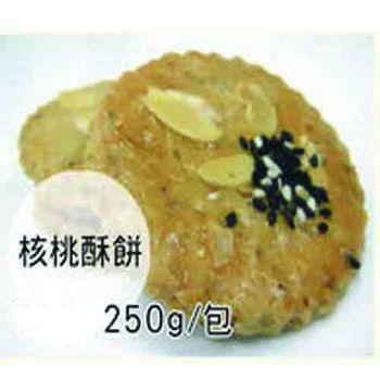 【監獄手作美食】核桃酥餅(250公克/PE夾鍊袋裝) * 5包