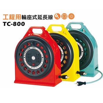 成電CHENG TIAN工程用2孔6插座輪座式安全延長線25M