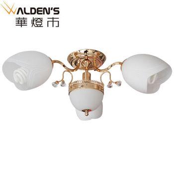 【華燈市】玫瑰金3+1半吸頂燈(素雅古典風格)