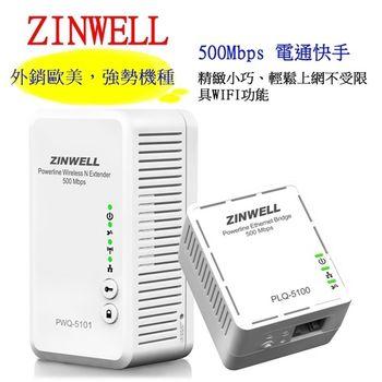 【ZINWELL兆赫】電通快手 500Mbps wifi組合 (PLQ-5100+PWQ-5101)