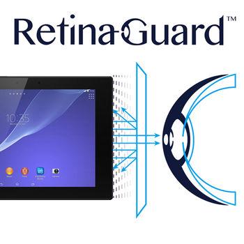RetinaGuard 視網盾 Sony Xperia Z2 Tablet 眼睛防護 防藍光保護膜