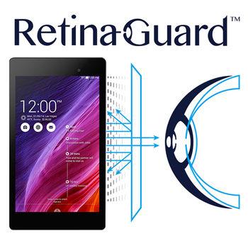 RetinaGuard 視網盾 ASUS MeMO Pad7 眼睛防護 防藍光保護膜