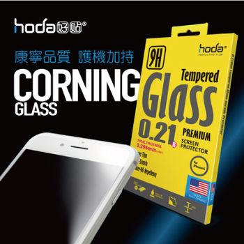 HODA iPhone 6 Plus 5.5吋 9H康寧玻璃鋼化保護貼 【0.21版】