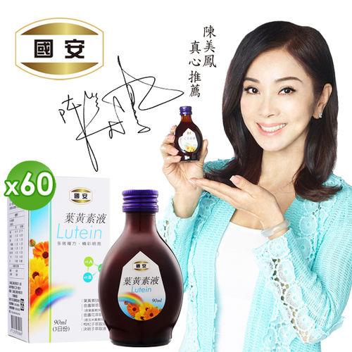 【國安】葉黃素液90ml*60瓶