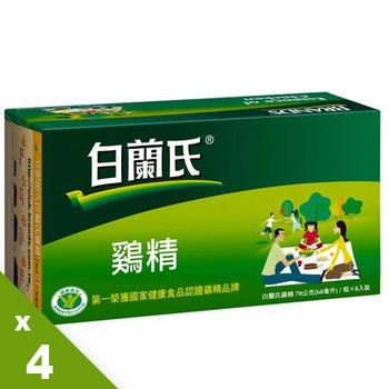 【(衛署健食字第A000063號)白蘭氏雞精70gX8入/盒】4入