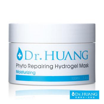 【Dr.HUANG黃禎憲】菁萃修護水凝膜(100ml)