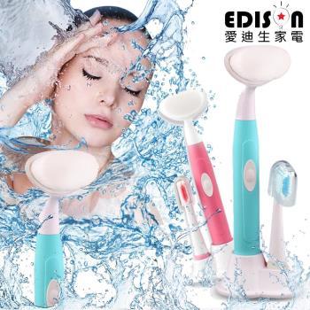 【EDISON 愛迪生】3D高頻震動按摩防水洗臉神器二合一款-電動洗臉機+牙刷(S0323-D)