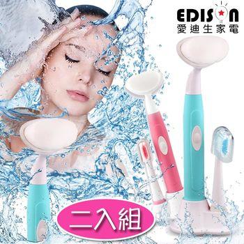 買1送1【EDISON 愛迪生】3D高頻震動按摩防水洗臉神器二合一款-電動洗臉機+牙刷(S0323-D)-行
