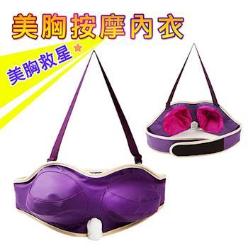 【雙享】美胸按摩內衣(紫色魔力)