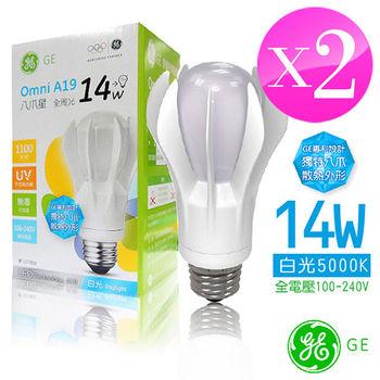 GE奇異 八爪星全電壓全周光14W LED省電燈泡(2入組)白光