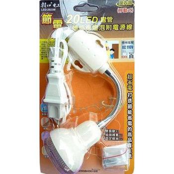 【朝日電工】20LED彎管人體感應燈泡附電源線 LED-2923M