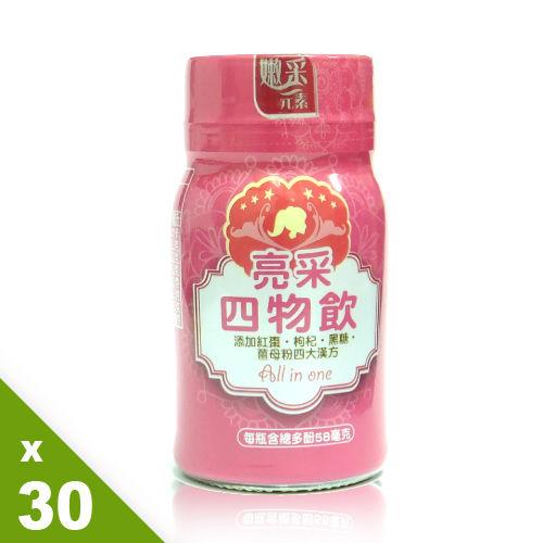 【台糖】嫩采元素亮采四物飲30入(62ml/瓶)